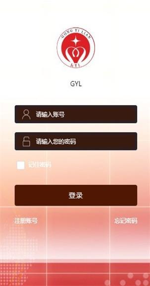 GYL公益链挖矿app官方版图1: