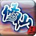 apk安卓游戏修仙炼妖传3破解版免费下载
